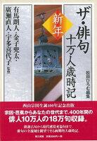 【バーゲン本】ザ・俳句十万人歳時記 新年