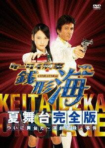 ケータイ刑事 銭形海 夏舞台完全版 BS初!ついに舞台だ!?