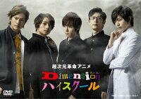 超次元革命アニメ Dimensionハイスクール VOL.1