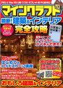 マインクラフト最新!建築&インテリア完全攻略 PS3/4/V
