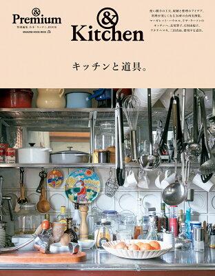 &Premium・特集号・キッチンと道具