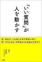 「いい質問」が人を動かす(9784905073499)