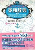 【バーゲン本】ジュニア・アンカー英和辞典 第6版GIRL'S EDITION CD&プロフ帳つき