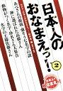 日本人のおなまえっ! 2 [ NHK「日本人のおなまえっ!」制作班 ]