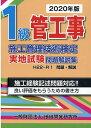 1級管工事施工管理技術検定実地試験問題解説集(2020年版) [ 地域開発研究所 ]