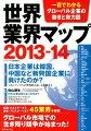 世界業界マップ(2013-14)