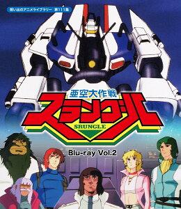 亜空大作戦スラングル Vol.2【Blu-ray】