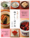 失敗しない梅干し・漬け物 季節の食材で手軽・安心・少量漬け120レシピ...
