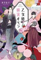 乙女椿と横濱オペラ (集英社オレンジ文庫)