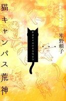 笙野頼子『猫キャンパス荒神』表紙