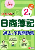 U-CANの日商簿記2級工業簿記過去&予想問題集