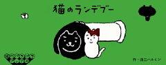【送料無料】猫のランデブー [ 浅生ハルミン ]