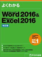 Word 2016&Excel 2016 改訂版