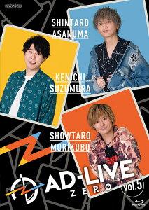 「AD-LIVE ZERO」第5巻(浅沼晋太郎×鈴村健一×森久保祥太郎)【Blu-ray】