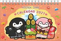 卓上 コウペンちゃん(2021年1月始まりカレンダー)
