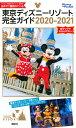 東京ディズニーリゾート完全ガイド 2020-2021 (Disney in Pocket) [ 講談社 ]