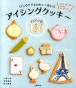 はじめてでもかわいく作れるアイシングクッキーアイディア帳136