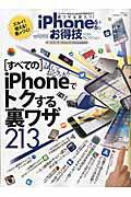 iPhone6+6sお得技ベストセレクション