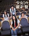 少女たちの羅針盤(特典DVD付2枚組) 【Blu-ray】 [ 成海璃子 ]