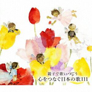 親子で歌いつごう 心をつなぐ日本の歌111〜日本の歌百選(101曲)、心の歌10曲と共に〜画像