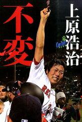 上原浩治投手が東京読売巨人軍に10年振りに復活。