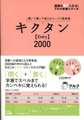 【楽天ブックスならいつでも送料無料】キクタン〈Entry〉2000