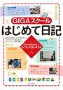 GIGAスクールはじめて日記 Chromebookと子どもと先生の4カ月 [ 棚橋 俊介 ]