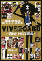 VIVRE CARD〜ONE PIECE図鑑〜 BOOSTER SET 〜悪夢!スリラーバークの怪人達!!〜