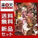 六花の勇者 1-5巻セット