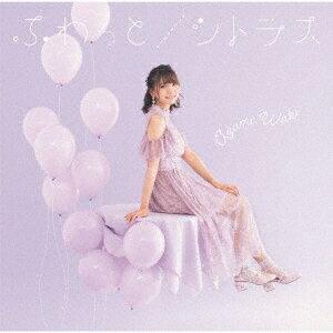 ふわっと/シトラス (初回限定盤A CD+DVD)画像