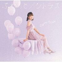 ふわっと/シトラス (初回限定盤A CD+DVD)