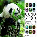 【送料無料】上野動物園 2013カレンダー