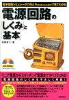電源回路の「しくみ」と「基本」 電子回路シミュレータTINA 9(日本語・Book [ 渡部昭二 ]