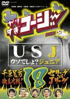 やりすぎコージー Project2 DVD 18 USJ〜ウソでしょ?ジュニア〜 千原兄弟徹底比較!セリーグvsJリーグ