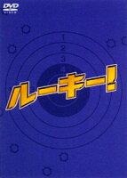 ルーキー! DVD-BOX