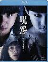 呪怨 ザ・ファイナル【Blu-ray】 [ 平愛梨 ]