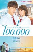 11/27映画公開「10万分の1」