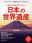 一度はこの目で見てみたい! 日本の世界遺産 こんなワンダーな風景が日本にあるなんて! (PHPビジュアル実用books) [ 三好和義 ]