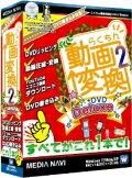 らくちん動画変換2 + DVD Deluxe