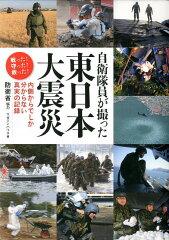 【送料無料】自衛隊員が撮った東日本大震災