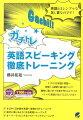 ガチトレ英語スピーキング徹底トレーニング