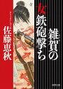 雑賀の女鉄砲撃ち (徳間文庫) [ 佐藤恵秋 ]