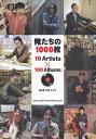 俺たちの1000枚 10 Artists×100 Albums [ 木村ユタカ ]
