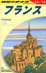 【送料無料】A06 地球の歩き方 フランス 2013~2014 [ ダイヤモンド・ビッグ社 ]