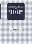 伏見康治コレクション(別巻) 物理学論文選集・原子力論集 [ 伏見康治 ]
