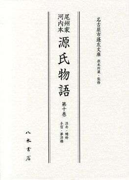 尾州家河内本源氏物語(第10巻) 浮舟・蜻蛉・手習・夢浮橋 [ 紫式部 ]