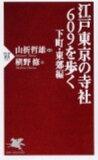 江戸東京の寺社609を歩く(下町・東郊編)