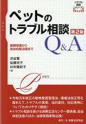 ペットのトラブル相談Q&A第2版
