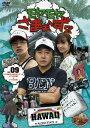 【送料無料】モヤモヤさまぁ~ず2 VOL.9 モヤさまHAWAIIシリーズ(ハワイ2008&ハワイ2009) [ さ...
