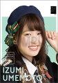 (卓上) 梅本泉 2016 HKT48 カレンダー